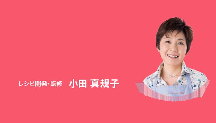 料理研究家監修レシピ!